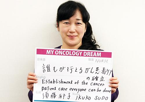 誰もが行えるがん患者ケアの確立 須藤 郁子さん 看護師