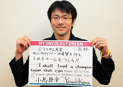 全てのがん患者、がんサバイバーの希望を叶えられるチームをつくる!! 小島 康幸さん 医師
