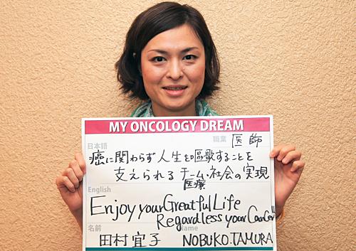 癌に関わらず人生を謳歌することを支えられるチーム医療・社会の実現 田村 宜子さん 医師