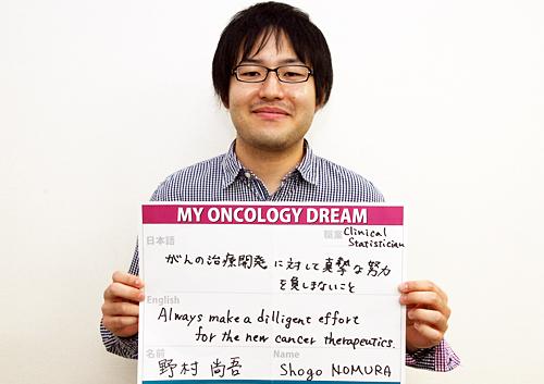 がんの治療開発に対して真摯な努力をおしまないこと 野村 尚吾さん 統計家