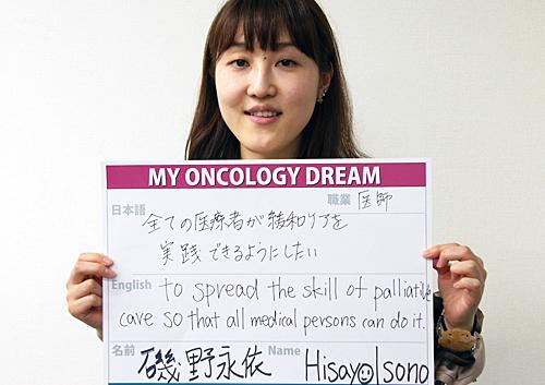 全ての医療者が緩和ケアを実践できるようにしたい 磯野 永依さん 医師