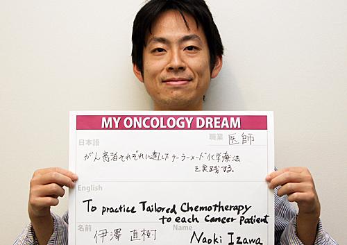 がん患者それぞれに適したテーラーメード化学療法を実践する。 伊澤 直樹さん 医師