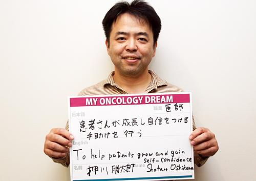 患者さんが成長し自信をつける手助けを行う 押川 勝太郎さん 医師