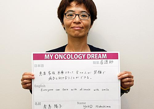 患者、家族、医療スタッフ、全ての人が笑顔で病気と向き合うことができる。 秀島 陽子さん 看護師