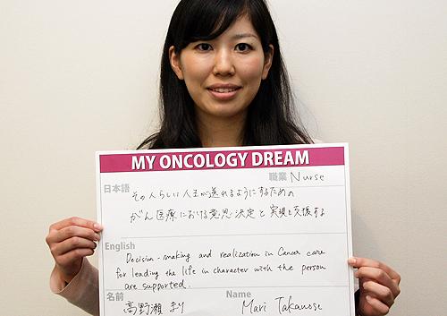その人らしい人生が送れるようにするためのがん医療における意志決定と実現を支援する 高野瀬 まりさん 看護師