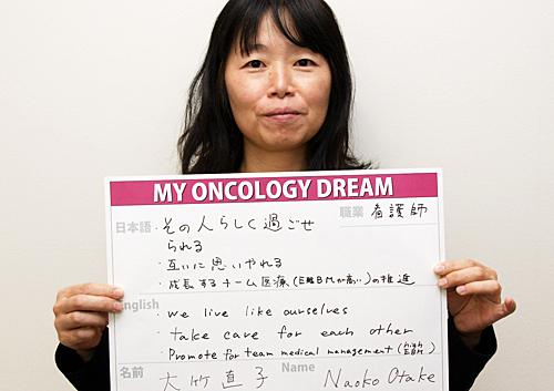 その人らしく過ごせられる、互いに思いやれる、成長するチーム医療(EBMが高い)の推進 大竹 直子さん 看護師