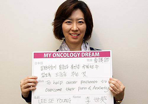 がん患者さんが痛みや不安を克服できるよう手助けする 李 世英さん 看護師
