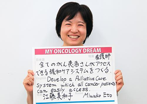 全てのがん患者さんがアクセスできる緩和ケアシステムをつくる。 江藤 美和子さん 看護師
