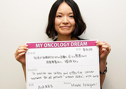 安全で効果的ながん治療を全ての患者さんに有害事象なく提供する。 西垣 美奈子さん 薬剤師