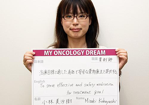 治療目標に適した有効で安全な薬物療法を提供する。 小林 美沙樹さん 薬剤師