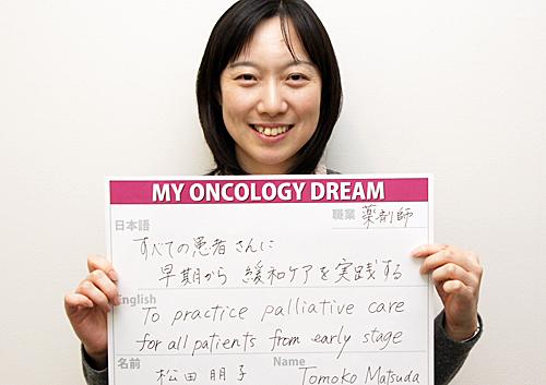 すべての患者さんに早期から緩和ケアを実践する 松田 朋子さん 薬剤師
