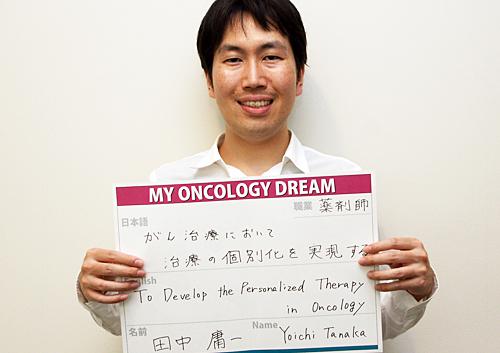 がん治療において治療の個別化を実現する 田中 庸一さん 薬剤師