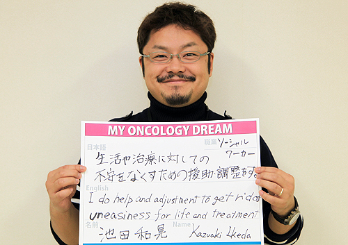 生活や治療に対しての不安をなくすための援助・調整をする 池田 和晃さん 社会福祉士