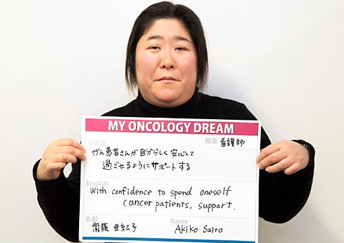 がん患者さんが自分らしく安心して過ごせるようにサポートする 齋藤 亜紀子さん 看護師