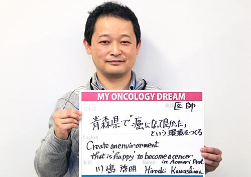 青森県で「癌になって良かった」という環境をつくる 川嶋 啓明さん 医師