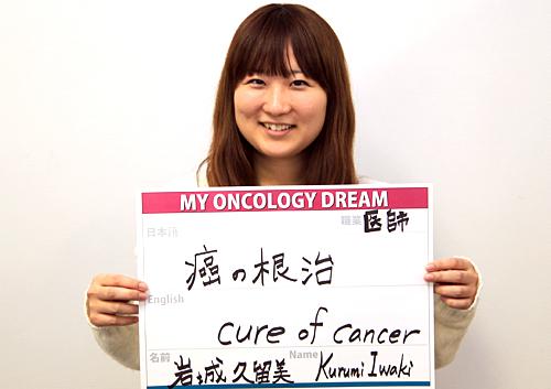 癌の根治 岩城 久留美さん 医師