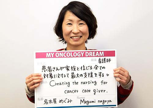 患者さんが家族と信じる全ての対象に対して最大の支援をする 名古屋 めぐみさん 看護師