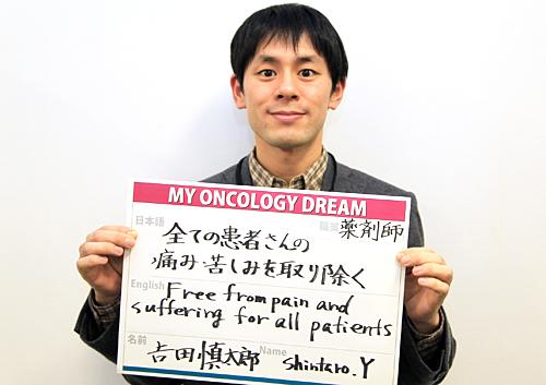 全ての患者さんの痛み・苦しみを取り除く 吉田 慎太郎さん 薬剤師