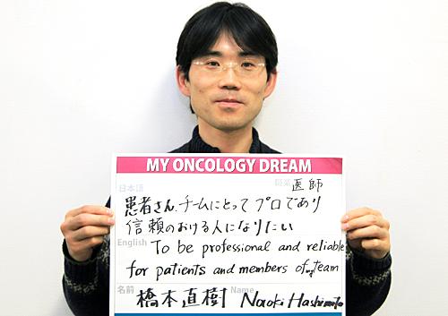 患者さん、チームにとってプロであり信頼のおける人になりたい 橋本 直樹さん 医師