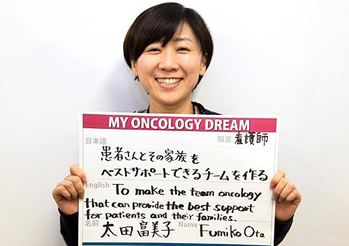 患者さんとその家族をベストサポートできるチームを作る 太田 富美子さん 看護師