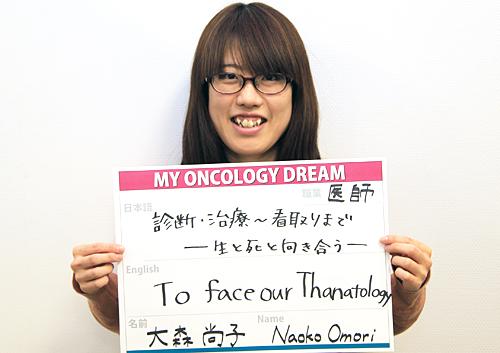 診断・治療~看取りまで―生と死と向き合う― 大森 尚子さん 医師