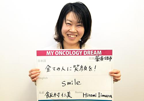 全ての人に笑顔を! 飯村 仁美さん 薬剤師