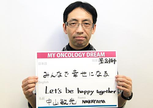 みんなで幸せになる 中山 敏光さん 薬剤師