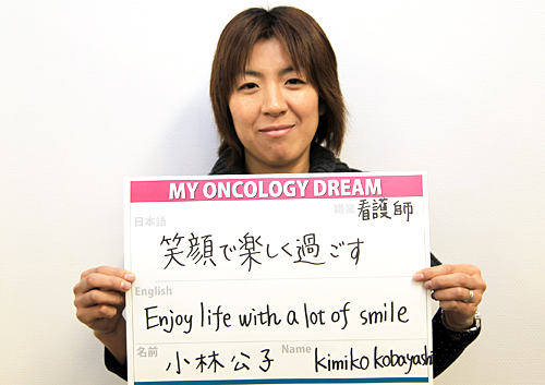 笑顔で楽しく過ごす 小林 公子さん 看護師