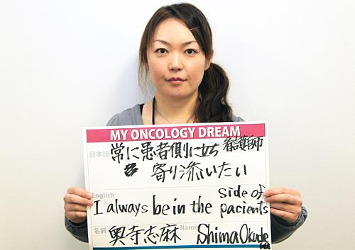 常に患者側に立ち、寄り添いたい 奥寺 志麻さん 看護師