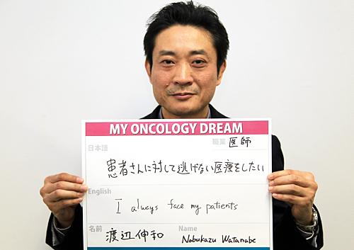 患者さんに対して逃げない医療をしたい 渡邉 伸和さん 医師