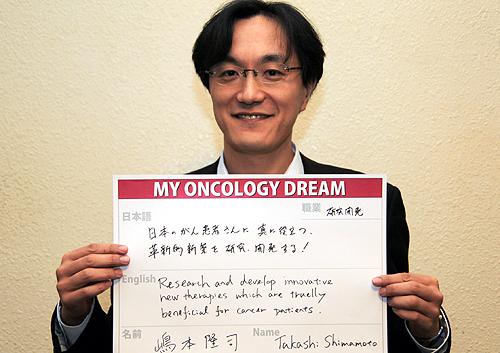 日本のがん患者さんに真に役立つ革新的新薬を研究・開発する! 嶋本 隆司さん 製薬メーカー社員