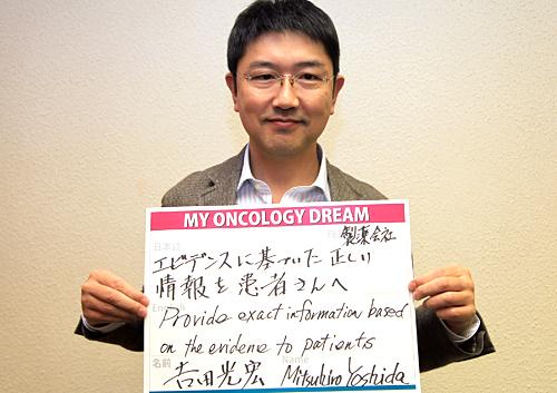 エビデンスに基づいた正しい情報を患者さんへ 吉田 光宏さん 製薬メーカー社員