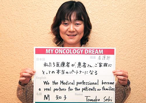 私たち医療者が患者さんご家族にとっての本当のパートナーになる 関 知子さん 看護師