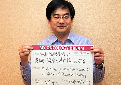 放射線腫瘍科で基礎・臨床の専門家になる。 ヨン ベイ キムさん 医師