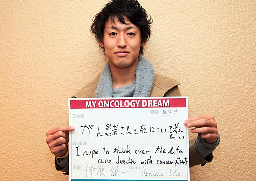 がん患者さんと死について考えたい 伊藤 謙一さん 学生