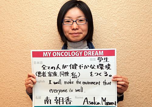 全ての人が健やかな環境をつくる(患者・家族・同僚・私など) 南 朝香さん 学生