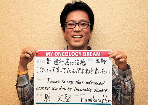 昔、進行癌は治癒しないって言ってたんだよねと言いたい 原 文堅さん 医師