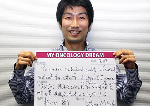 アジアから標準化された最高の外科医療を世界の胃・食道癌患者さんに届ける 松田 諭さん 医師