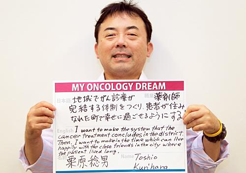 地域でがん診療が完結する体制をつくり、患者が住みなれた町で幸せに過ごせるようにする 栗原 稔男さん 薬剤師