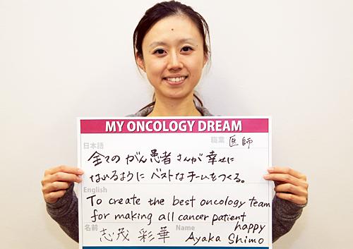 全てのがん患者さんが幸せになれるようにベストなチームをつくる。 志茂 彩華さん 医師