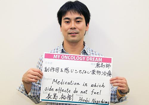 副作用を感じさせない薬物治療 長島 裕樹さん 薬剤師