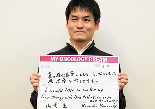 真の緩和医療をともなった、心のこもった癌治療を作り上げたい 山﨑 圭一さん 医師