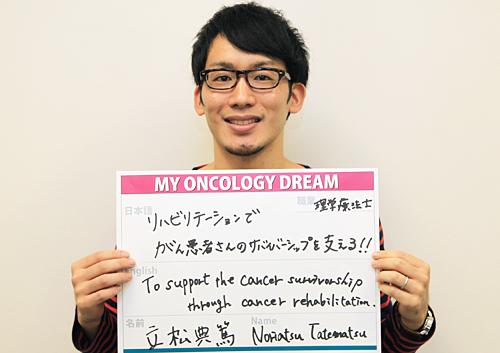 リハビリテーションで、がん患者さんのサバイバーシップを支える!! 立松 典篤さん 理学療法士
