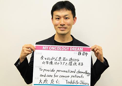 全てのがん患者に適切な化学療法やケアを提供する 大原 克仁さん 医師