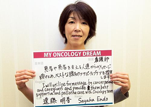 患者や患者を支える人達からのメッセージを受けとめ、ベストな緩和ケア・サポーティブケアを提供します 遠藤 明香さん 看護師