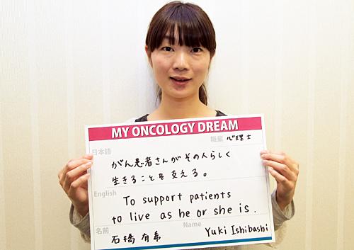 がん患者さんがその人らしく生きることを支える。 石橋 有希さん 臨床心理士