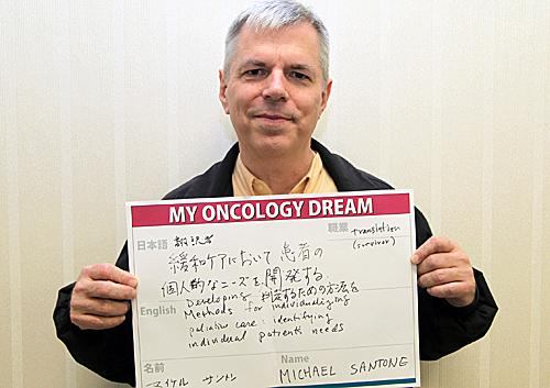 緩和ケアにおいて患者の個人的なニーズを判定するための方法を開発する マイケル サントンさん 翻訳者