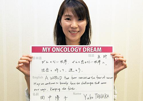 がんのない世界、がんを恐れない世界へ、信念を持って進もう 田中 優子さん 医師