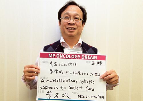 患者さんに対する集学的がん治療アプローチの確立 葉 名焮さん 医師