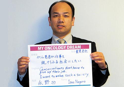 がん患者が仕事を続けられる社会にしたい 永野 功さん 製薬メーカー社員